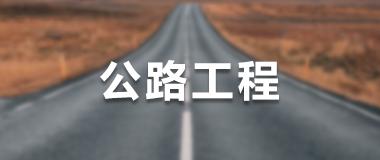 公路工程实务